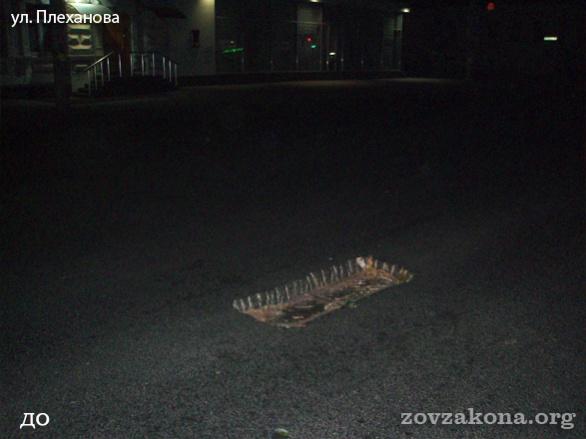 Плеханова - до