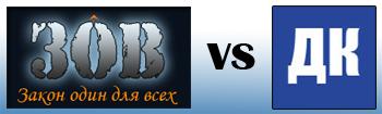 ЗОВ vs ДК