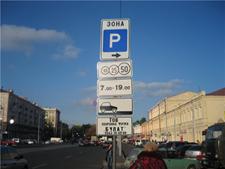 парковка знак мост сити