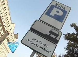 парковка знак у