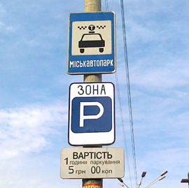 парковка знаки 45