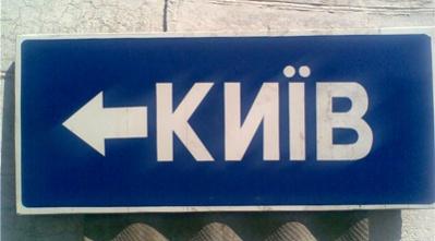 табличка Киев