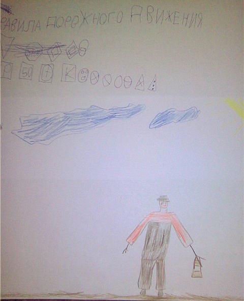 рисунок гаи 4