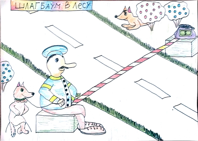 рисунок гаи 7
