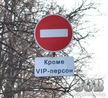 Кроме VIP-персон