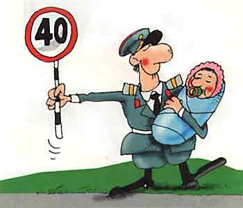 знак 40