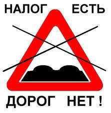дорог нет