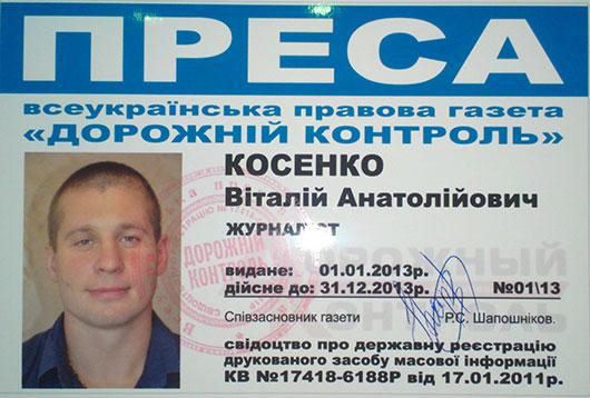 косенко удостоверение