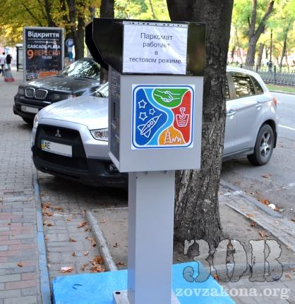 паркомат-муляж