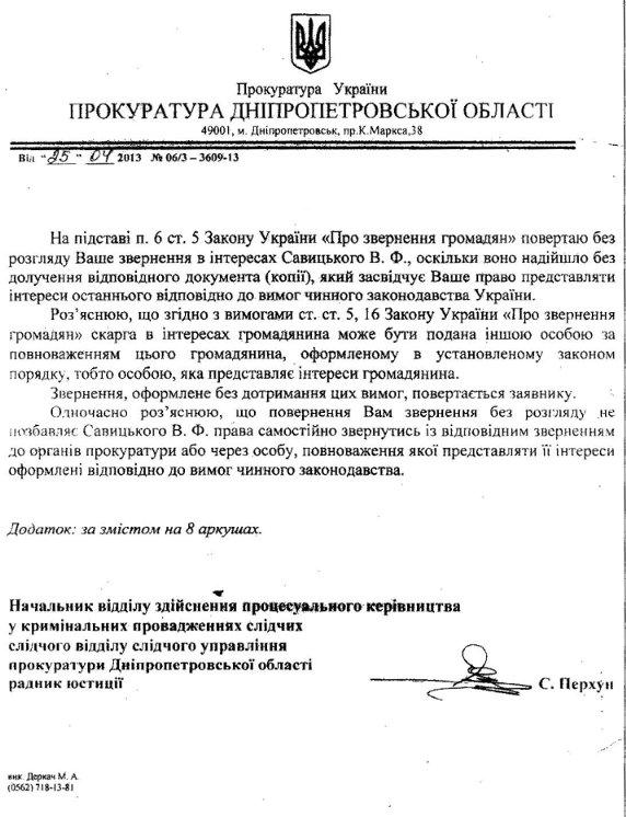 Derkach_copy_800