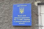 ГАИ Днепропетровск