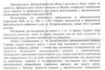 otvet_petuxov_copy_800