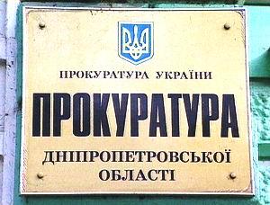 прокуратура днепропетровск