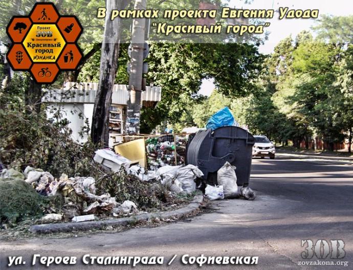 Musor_Sofyevskaia_800