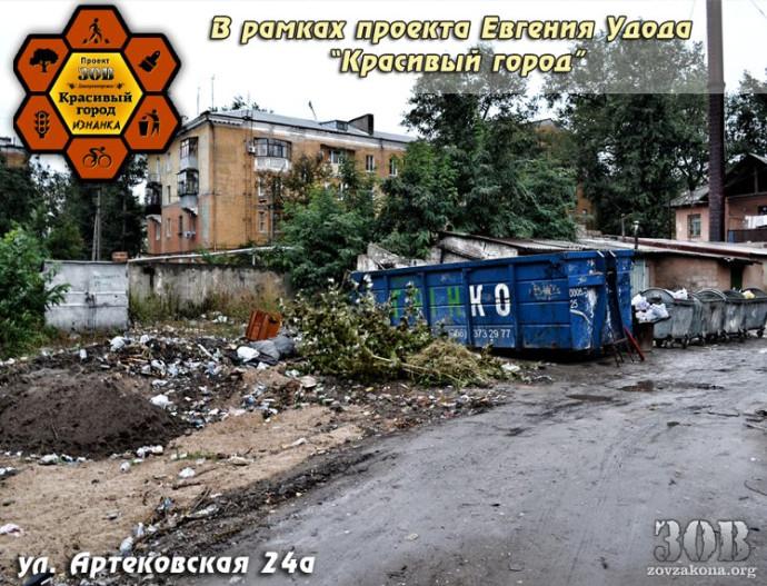 Musor_na_Kalynovoi__800