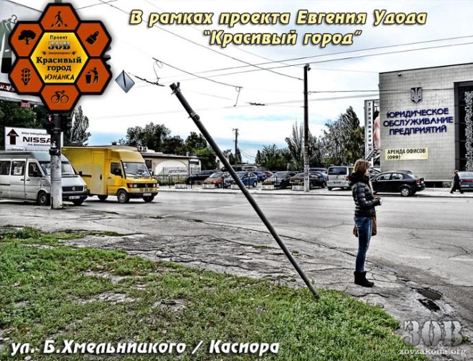 Opora_pod_znak_na_Kasyora__800