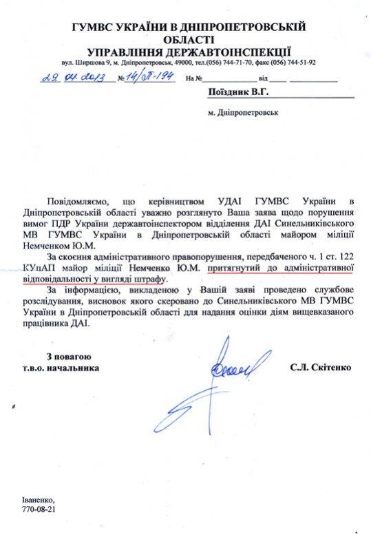 Otvet_po_Nemchenko