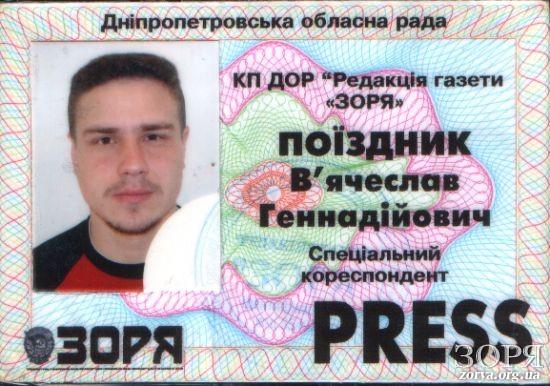 Удо-Зори-журналист
