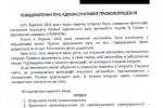 заявление на Пояркова