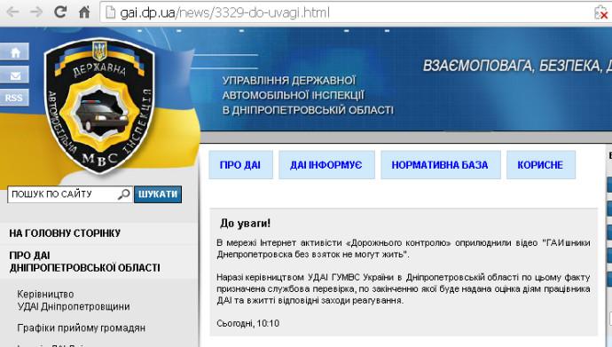 Кто покрывает взятки гаишников в Днепропетровске? (фото) - фото 1