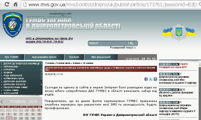 Кто покрывает взятки гаишников в Днепропетровске? (фото) - фото 2