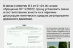 Screenshot_2016-04-11-17-36-19_ua.gov_.dp_.econtact