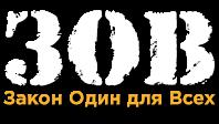 Logo ZOV