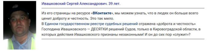 ивашковкий