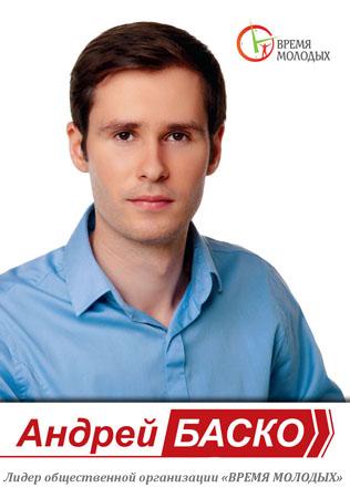 basko-chas-molodyh-main