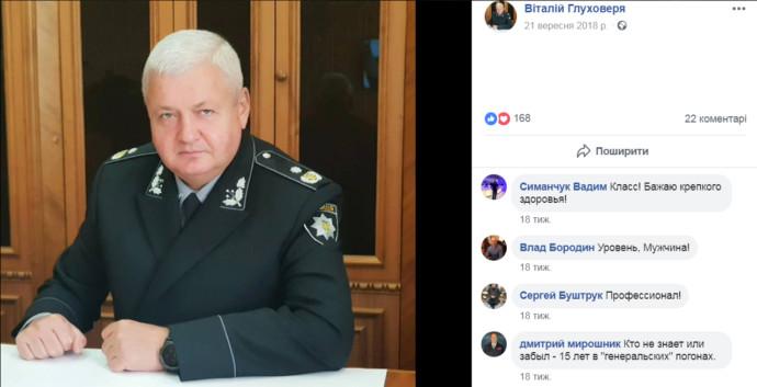 Photo of Весь в отца: сын начальника областной полиции возглавил управление Госбюро расследований